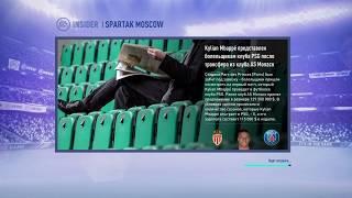 Смотреть видео FIFA 19 карьера за Спартак Москва в чемпионате Англии #1 онлайн