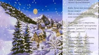 Детски песнички: Снежинки (Баба Зима пак размята)