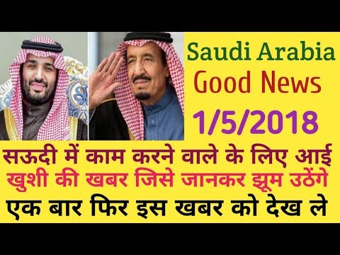 Saudi Arabia Real Good News For Works 2018 Hindi Urdu..By Socho Jano Yaara