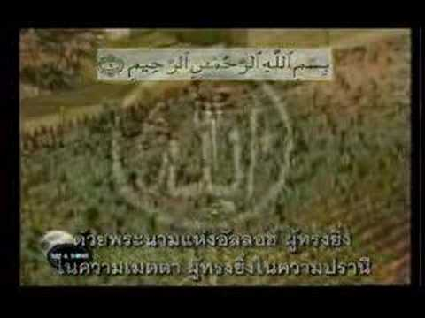 The Holy Quran : Yus Amma Translate To THAI language(1)