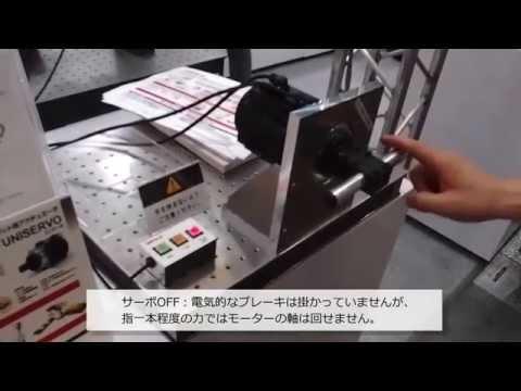 ユニパルスの新製品 ユニサーボ 【ゼロトルク制御&コンプライアンス制御デモ】