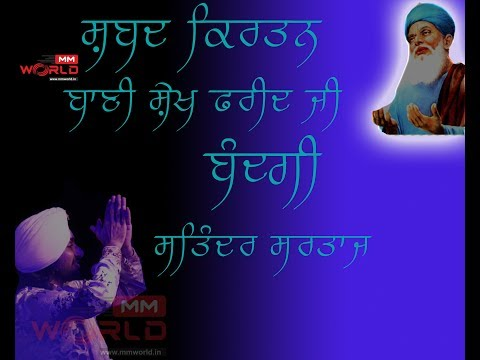 Gurbani Shabad - Sheikh Faride Khair Dije Bandgi - Satinder Sartaaj - Ludhiana Live - SOS