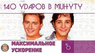 140 ударов в минуту Максимальное ускорение Альбом 2002