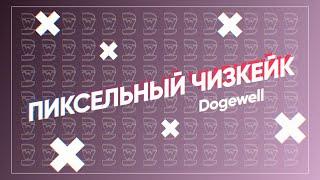 Dogewell – Пиксельный Чизкейк