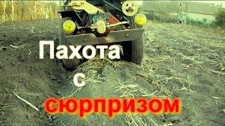 Вспашка огорода  Мини трактор с сюрпризом(Этой осенью, вспахать огород мини трактором удалось не без труда. Трактор не хотел тащить самодельный двух..., 2015-10-21T23:09:20.000Z)