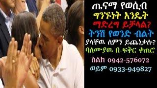 Developing a Healthy Wesibawi Relationship - Ye Fiker Ketero