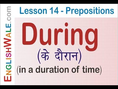 During (के दौरान)   Prepositions
