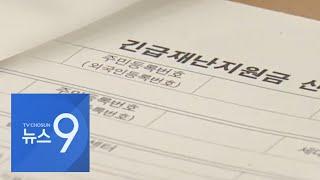 4인 맞벌이 건보료 38만원이면 국민지원금 받는다 [뉴스 9]