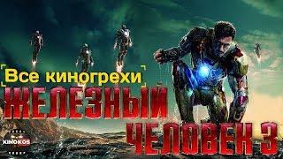 """Все киногрехи  """"Железный человек 3"""""""