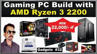 Best Budget Gaming PC Build with AMD Ryzen 3 2200 in 22,000/- only #32