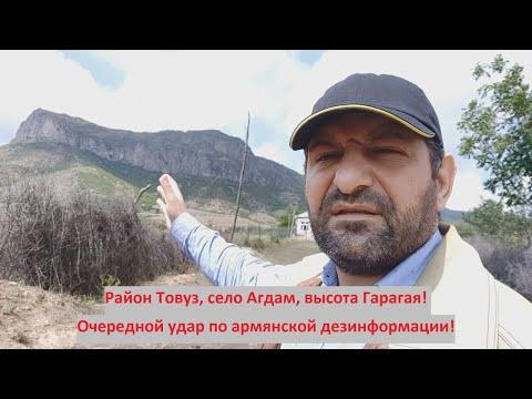 Высота Гарагая, село Агдам, район Товуз - Это Азербайджан! Очередной удар по армянской дезинформации