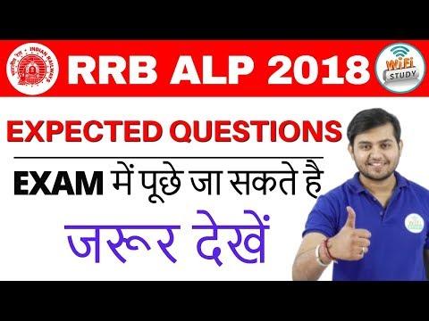 11:00 AM |Railway Crash Course |Maths by Sahil Sir|| EXPECTED QUESTIONS||EXAM में पूछे जा सकते है