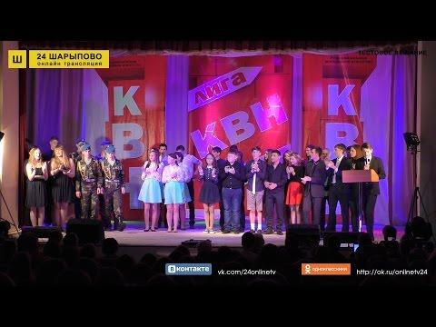 """Лига КВН """"КУБА"""". Финал 2016. г. Шарыпово."""
