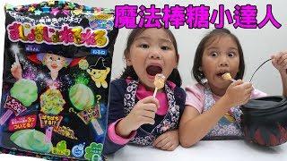 Kracie 創意DIY-魔法棒糖小達人 魔法食玩DIY 會變色的食玩 發出恐怖的泡泡你敢吃嗎 好吃好玩的日本食玩玩具 Sunny Yummy running toys 跟玩具開箱