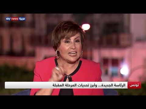 تونس.. الرئاسة الجديدة.. وأبرز تحديات المرحلة المقبلة  - نشر قبل 4 ساعة