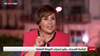 تونس.. الرئاسة الجديدة.. وأبرز تحديات المرحلة المقبلة