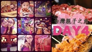 台灣親子之旅2013♥DAY4 Thumbnail