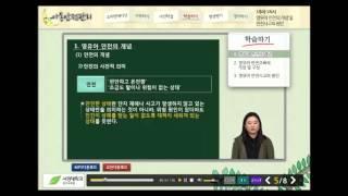 보육교사2급 10 아동안전관리  서경대학교 원격교육원