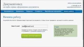 Как зарегистрировать ООО самостоятельно(, 2012-07-31T12:59:07.000Z)