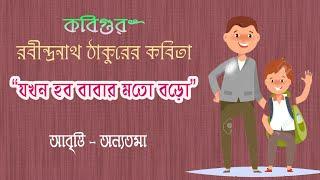 ছোট বড়   রবীন্দ্রনাথ ঠাকুর   Choto boro   Rabindranath Tagore   bengali recitation Kobita Annyatama