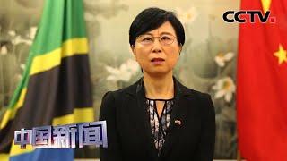 [中国新闻] 中国驻坦桑尼亚大使:疫情联防联控机制全面服务在坦同胞   新冠肺炎疫情报道