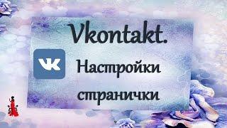 Vkontakt.  Настройка странички