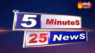 5 Minutes 25 Top Headlines @ 12PM | Fast News By Sakshi TV | 23rd Aug 2019