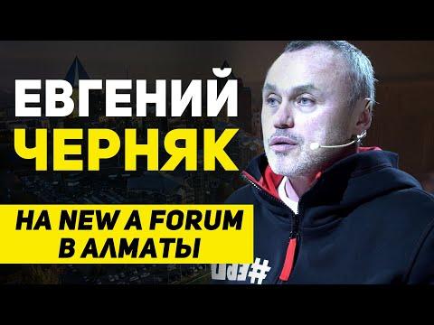 Евгений Черняк - Нет успешного успеха, только ЕБШ - ЛУЧШЕЕ выступление в Казахстане 2019