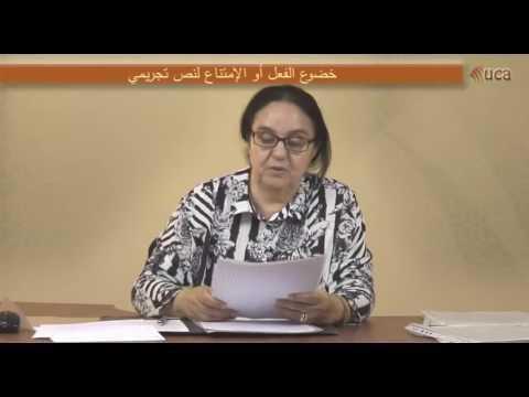 محاضرات في القانون الجنائي المغربي  الدكتورة لطيفة الداودي.