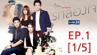 Club Friday To Be Continued ตอนรักลองใจ EP.1 [1/5]