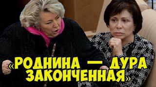 Татьяна Тарасова Роднина дура законченная