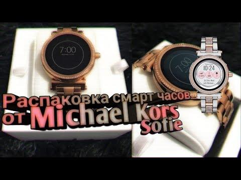 Распаковка смарт часов Michael Kors Sofie