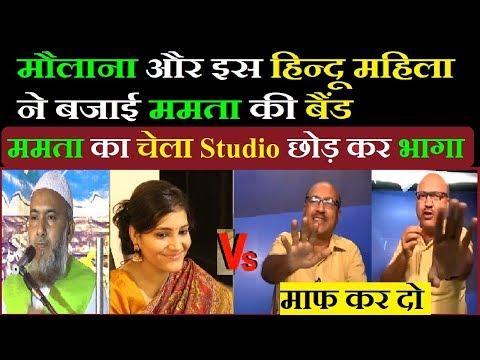 Debate : Maulana Abutalib Rahmani v|s Shubhrastha Shikha Must Watch