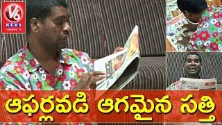 Bithiri Sathi On Festival Offers | Funny Conversation With Savitri | Teenmaar News | V6 News