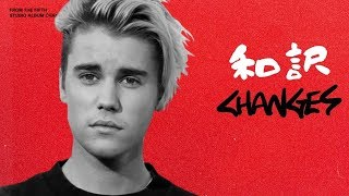Gambar cover 【和訳】Justin Bieber - Changes