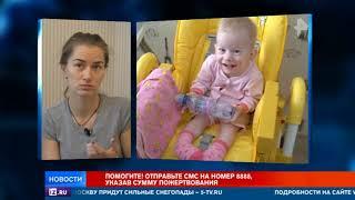 РЕН ТВ собирает деньги на спасение маленькой Софии с редчайшим генетическим пороком