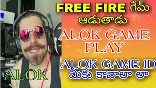 FREE FIRE DJ ALOK REAL GAME PLAY  || ALOK GAME ID AND GAME