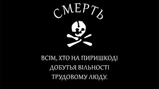 Марш анархистов - Анархия-мама сынов своих любит (Mother of Anarchy Loves Her Son)