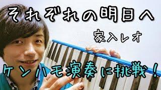 家入レオさんファンの皆様へお詫び 動画の中で、それぞれの明日へ(あし...