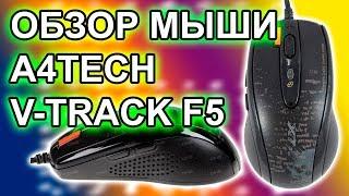 распаковка и Обзор мышки A4 Tech V-Track F5