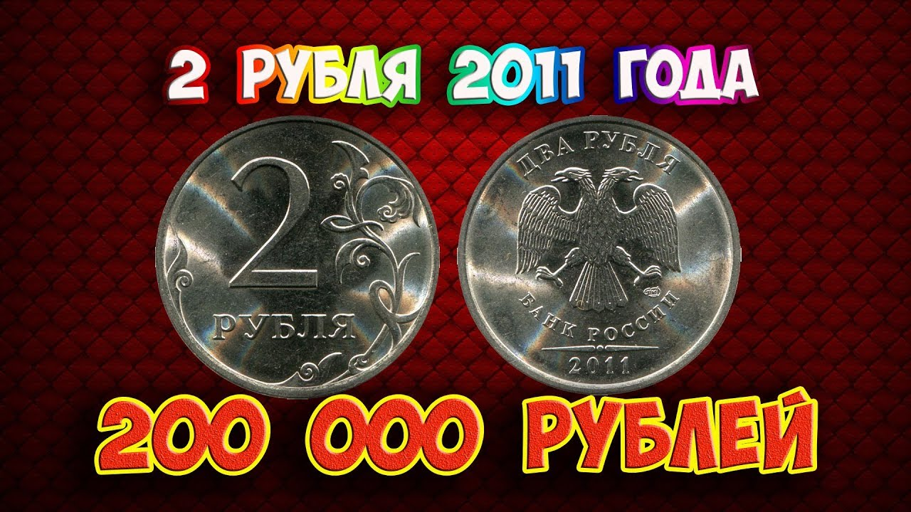 2 рубля 2011 года стоимость руб 90 старая версия