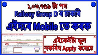 RRC Group D Online Apply Process in Mobile or Desktop // Step by Step - Education For Assam