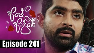 Ape Adare - අපේ ආදරේ Episode 241 | 01- 03 - 2019 | Siyatha TV Thumbnail
