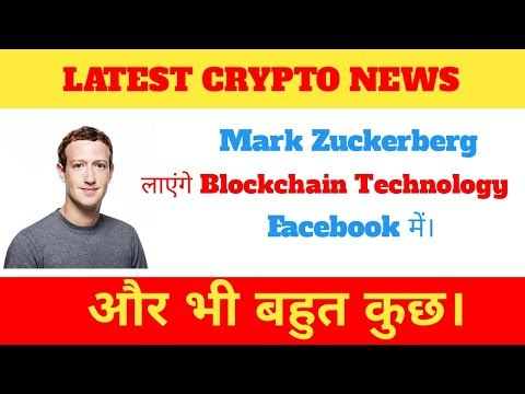 Latest Crypto News:Venezuela launch new crypto PETRO, Mark Zuckerberg use karenge blockchain