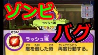 【妖怪ウォッチスキヤキ】何度も死ぬ!?バグ発見!これビビったわw【naotin】 thumbnail