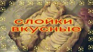 Слойка с яблоками и бананом РЕЦЕПТ
