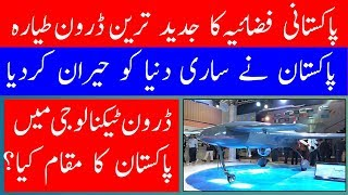 Pakistan Air Force  gets most advanced drone technology
