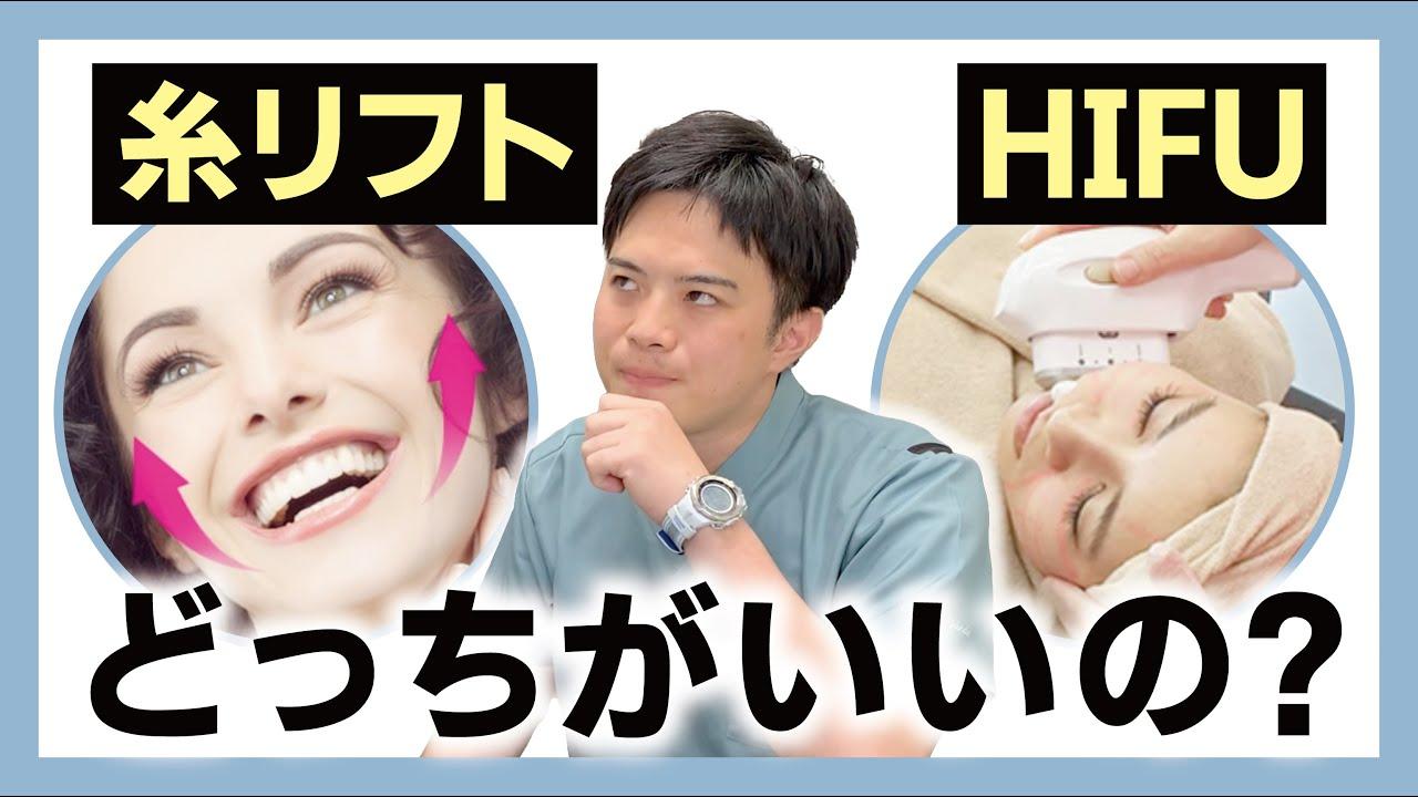 リフト 糸 湘南 外科 美容