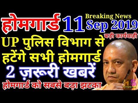 होमगार्ड-की-ताजा-खबर-11-सितंबर-2019-मुख्य-समाचार- -home-guard-salary-bharti-vacancy-news-today-up-uk