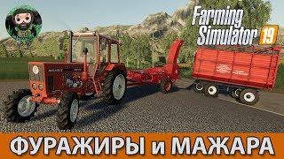 Farming Simulator 19 : Фуражиры и Мажара